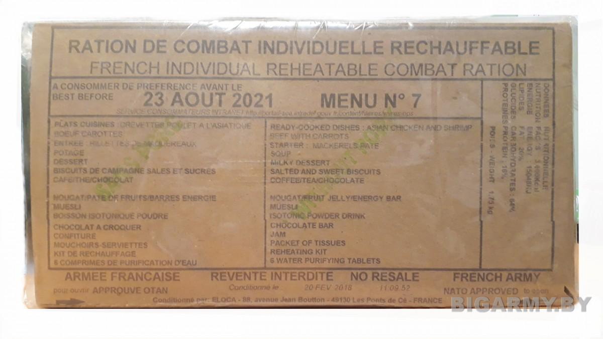 Сухой паек Франция №7 (23.08.2021)