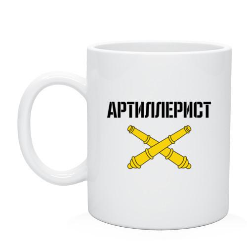 Кружка Артиллерист