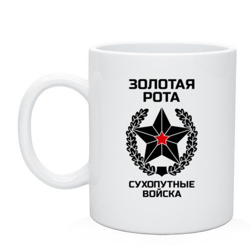 Кружка Золотая рота Сухопутные войска