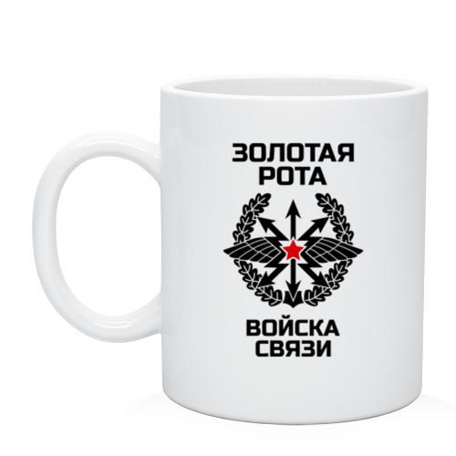 Кружка Золотая рота Войска связи