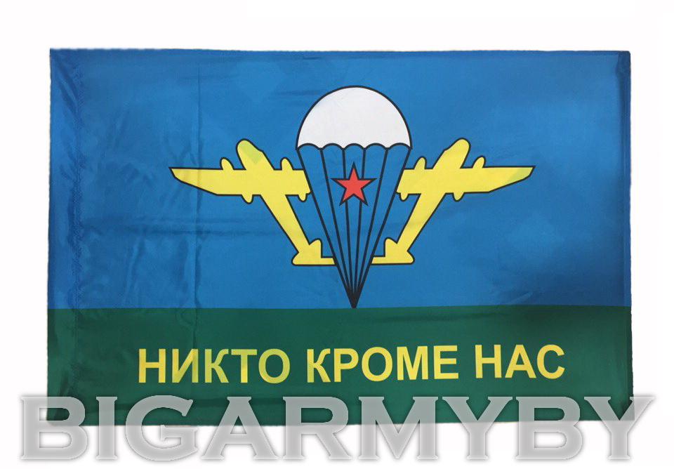 Флаг ВДВ Шелк Никто кроме нас
