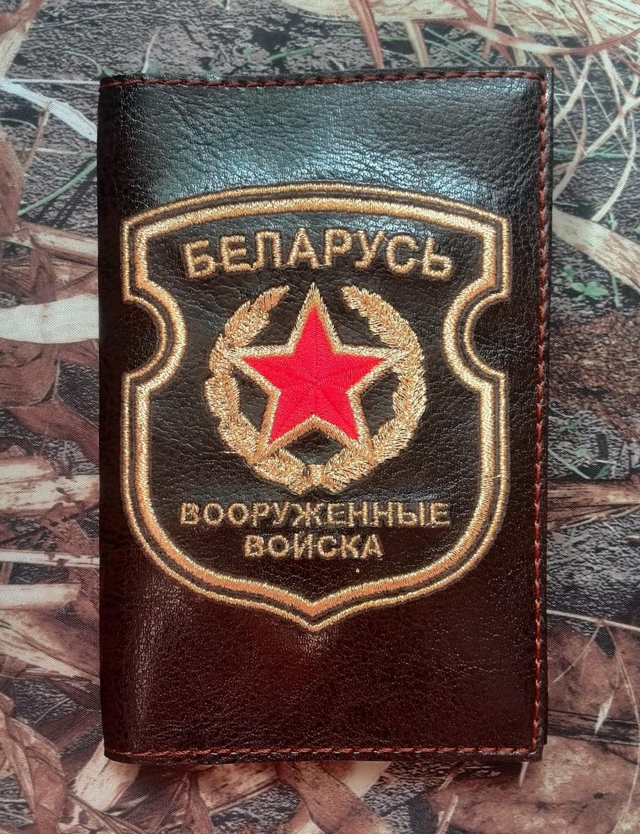 Обложка на военник ВС РБ