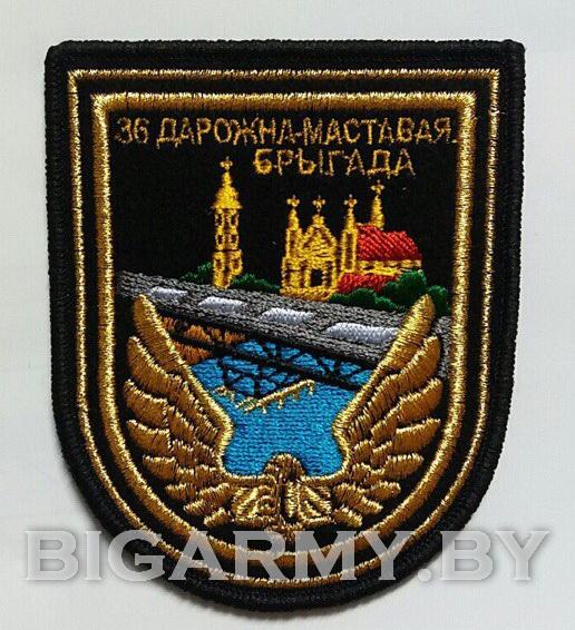 Шеврон 36 дорожно-мостовая бригада