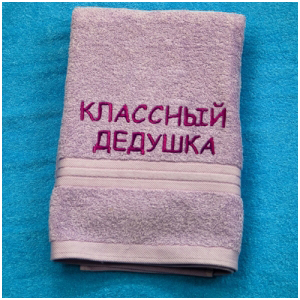 Вышиваем имя на полотенце своими руками