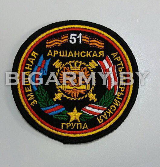 51-я оршанская смешанная артиллерийская группа