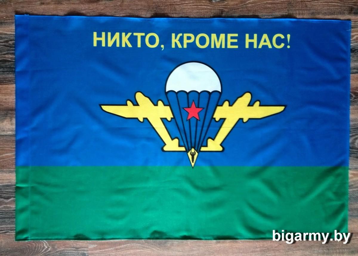 Флаг ВДВ Никто, кроме нас флажная сетка