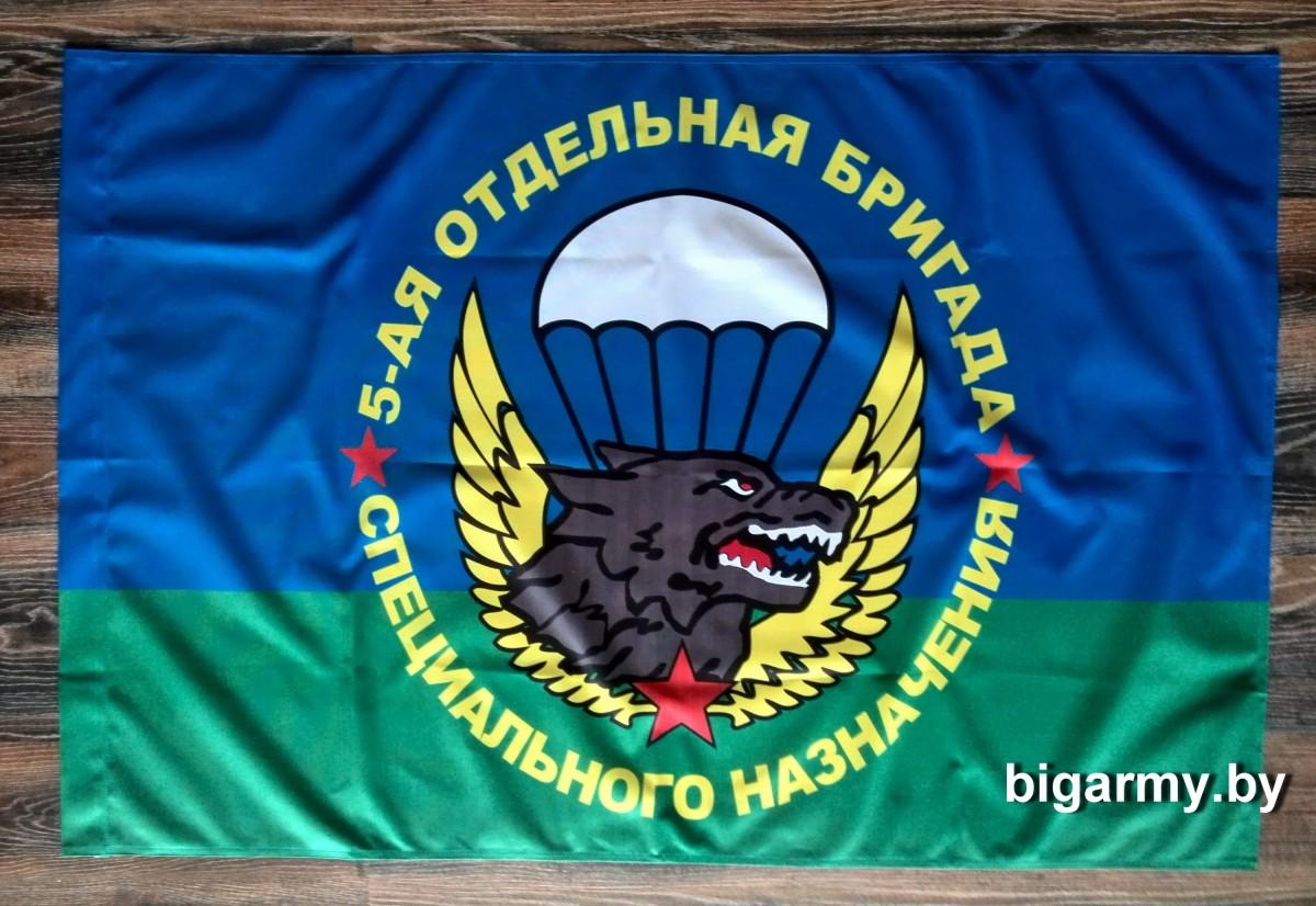 Флаг 5 ОБрСпН Волк флажная сетка