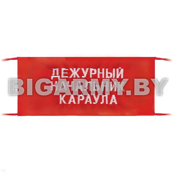Повязка Дежурный начальник караула на рукав красная