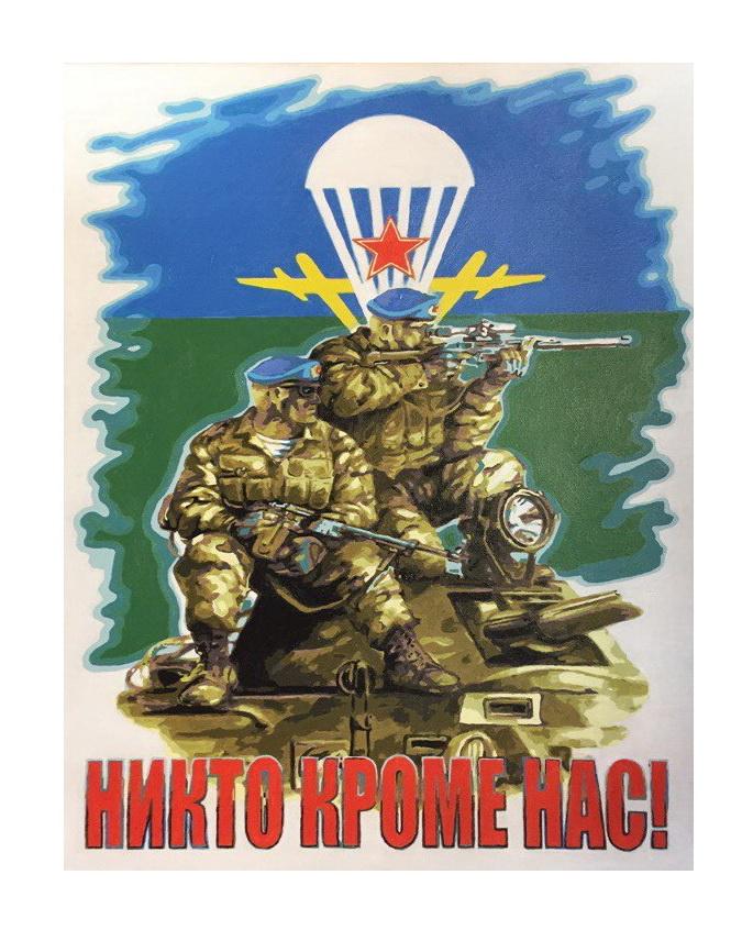 Картина по номерам Внутренние Войска