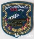Шеврон 120-я ярославская зенитно-ракетная бригада вышитый