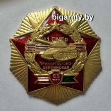 Знак 11 ОМБр Медь