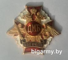 Знак ДМБ красный металлический