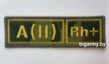 Шеврон A(II) Rh+ группа крови камуфляж