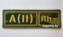 Шеврон A(II) Rh- группа крови камуфляж