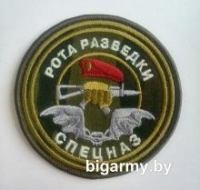 Шеврон в/ч 3214 рота разведки камуфляж
