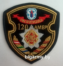 Шеврон 120 ОМБР