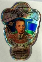 Наклейка В.Ф. Маргелов
