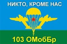 Магнитный флаг 103 ОМоб Бр