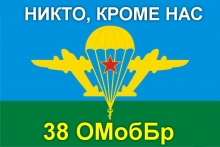 Магнитный флаг 38 ОМобБр