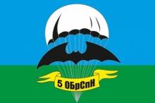 Магнитный флаг 5 ОБрСпН