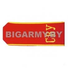 Погоны, вышит. шелком на сукне: красные «СВУ» (буквы и кант желтые)