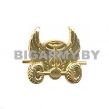 Эмблема петлица металлическая Автомобильные войска нов/обр золотая