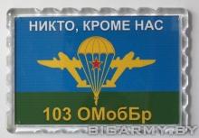 Магнит 103 ОМобБр