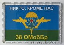 Магнит 38 ОМобБр