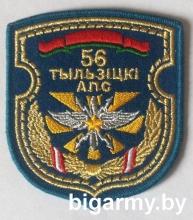 Шеврон 56 Тильзитский ОПС