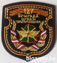 127-я отдельная территориальная бригада связи