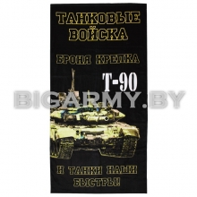 Полотенце Танковые войска