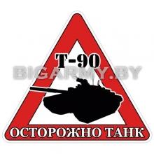 Наклейка Осторожно танк Т- 90