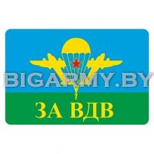 Наклейка За ВДВ 8х12 см.
