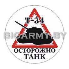 Наклейка Осторожно танк Т- 34