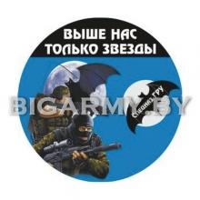 Наклейка Спецназ ГРУ