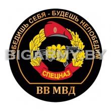 Наклейка Спецназ ВВ МВД
