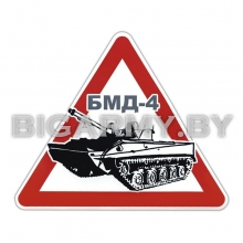 Наклейка БДМ- 4