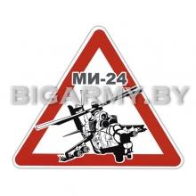 Наклейка МИ- 24