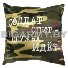 Подушка шелковая Солдат спит- служба идет