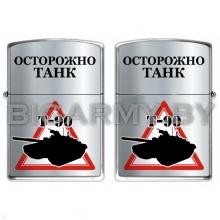 Зажигалка Осторожно танк Т-90