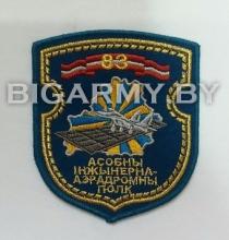 Шеврон 83 Отдельный инженерно-аэродромный полк