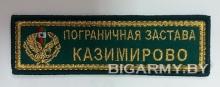 Шеврон Пограничная застава Казимирово золото