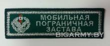Шеврон Мобильная пограничная застава серебро