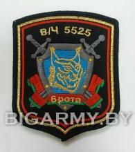 Шеврон 6 рота в/ч 5525