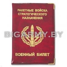 Обложка ПВХ на военник РВСН