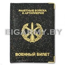 Обложка ПВХ на военник РВиА