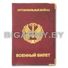 Обложка ПВХ на военник Автомобильные войска