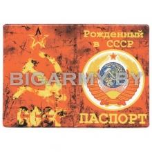 Обложка Рожденный в СССР на паспорт
