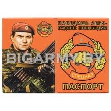 Обложка Спецназ ВВ на паспорт