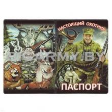 Обложка Настоящий охотник на паспорт